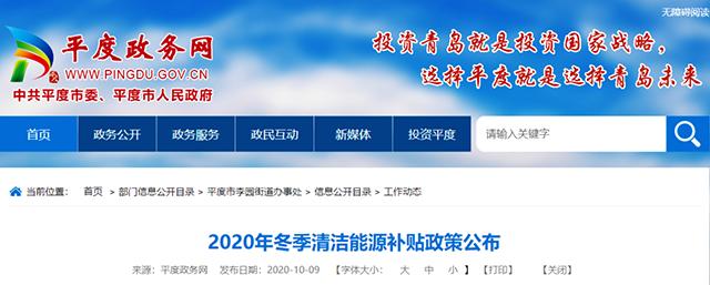 热泵补贴5000元/户 青岛平度2020年冬季清洁能源补贴