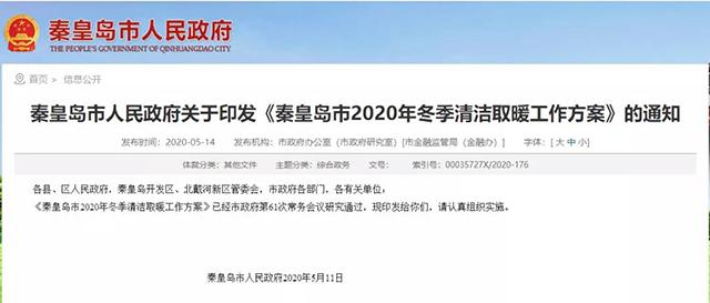 秦皇岛:2020年智慧能源站空气源热泵1.59万户,地热1.2万