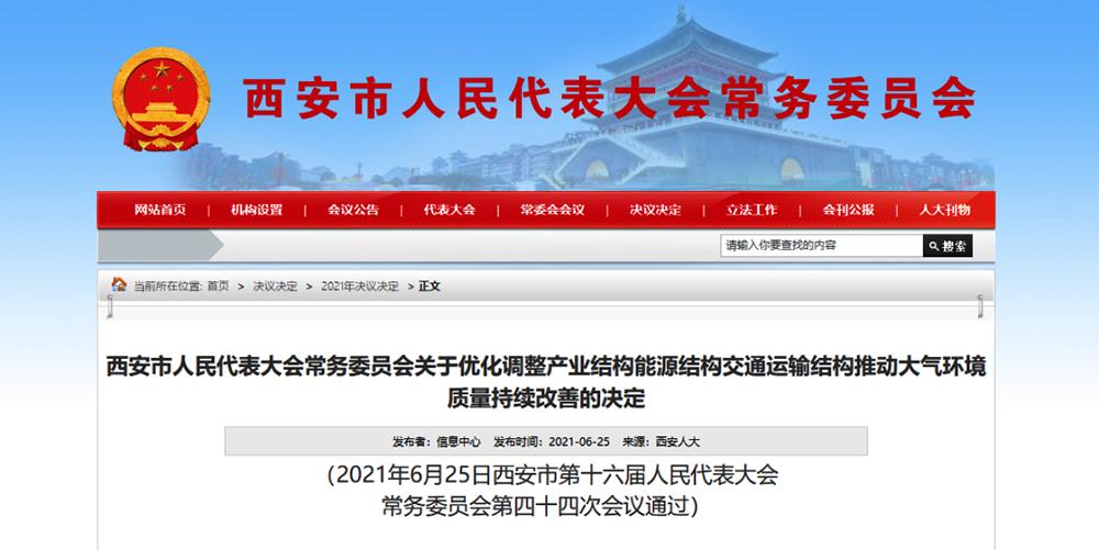 全部清洁供暖!西安发布史上最严禁煤令:2025前关闭所有煤