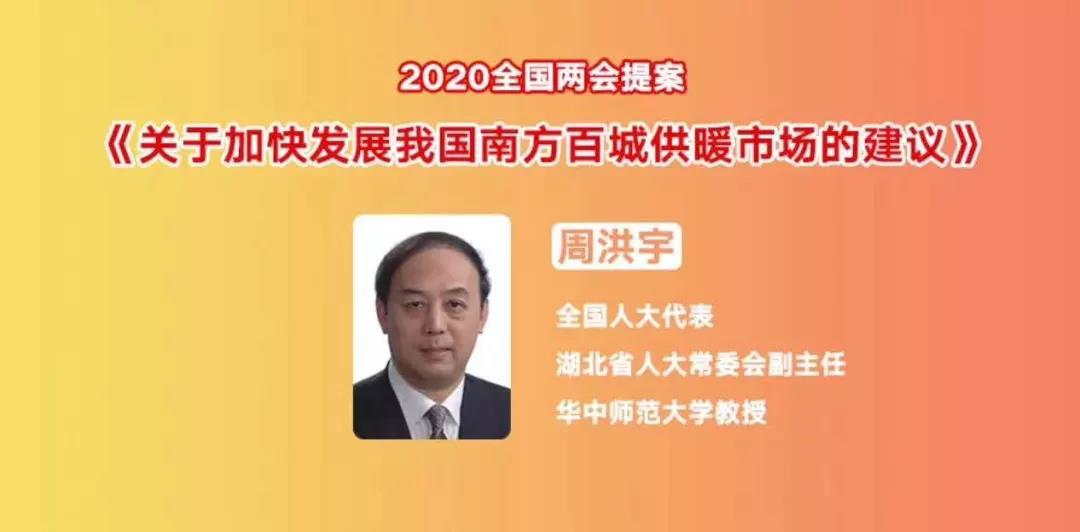 人大代表周洪宇在今年两会提交《关于加快发展我国南方百城供暖市场的建议》