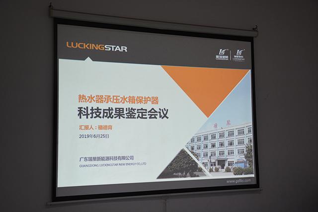 世界首创,世界先进!热烈祝贺广东瑞星重大技术创新顺利通