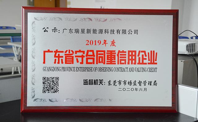 """妥妥地!我司再次获得""""广东省守合同重信用企业""""荣誉称号"""