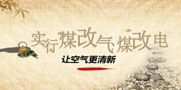 """和田地区2019年""""煤改电""""配网主体工程全部完工,9万多"""