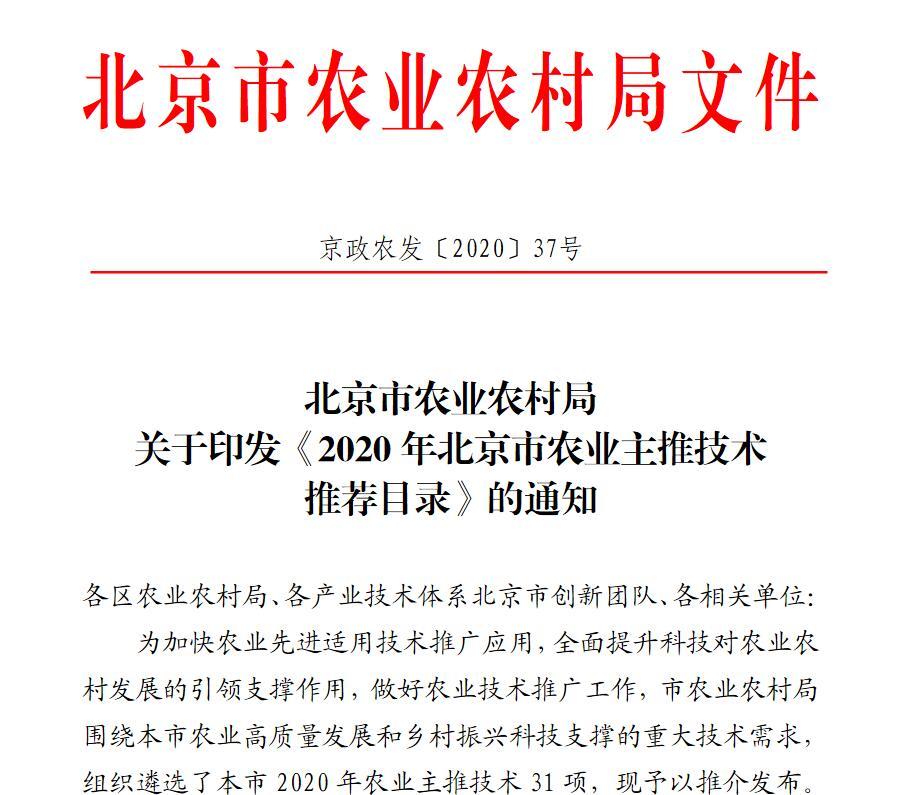 """北京农业局:""""规模猪场空气源热泵集成供暖技术""""获得肯"""