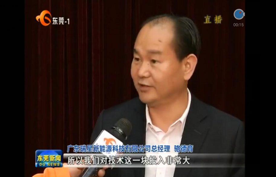 2018,开门大吉 广东瑞星新能源科技有限公司 荣获东莞市科学技术进步奖一等奖