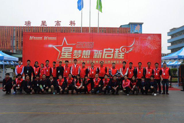 广东瑞星,在第九届中国新万博app下载展大放异彩