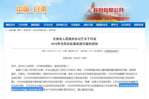 甘肃农村中小学校舍采暖政府补贴3亿 鼓励用空气源热泵