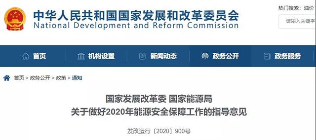 两部委发布《About做好2020年能源安全保障work的指导