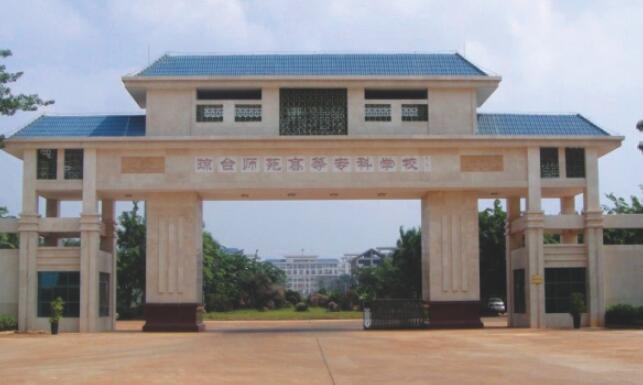 海南琼台师范学院