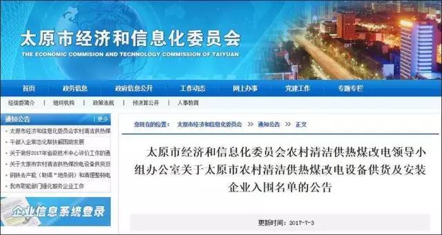 """太原经信委:57家热泵企业入围2017年第一批""""煤改电""""名"""