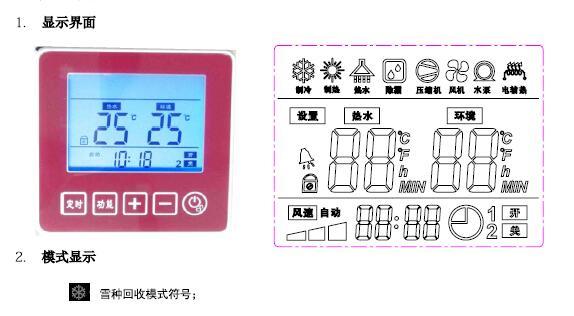普瑞思顿家用空气能热水器控制器使用说明