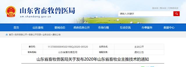 给力!畜禽舍空气源热泵环控 技术实现 纳入2020年山东省畜牧