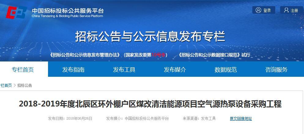 2018-2019年度天津北辰区环外棚户区煤改清洁能源项目公开招标 项目总额58252.8万元