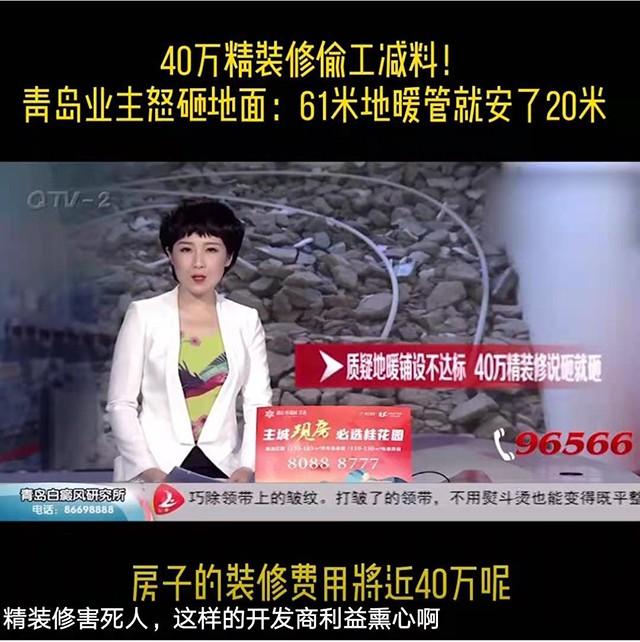 电视台揭露:40万精装修偷工减料!业主怒砸地面,61米地暖管只有20米