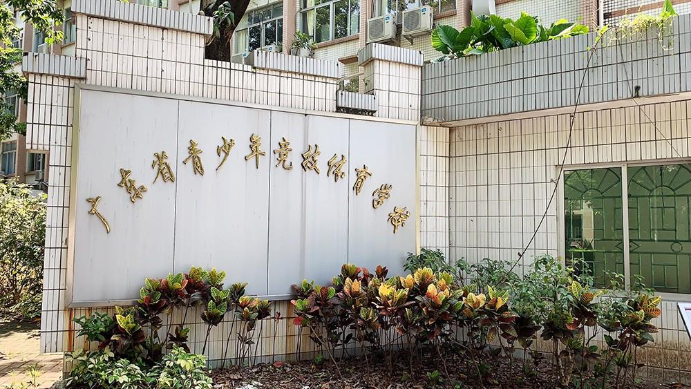 广东省青少年竞技体育学校热水工程