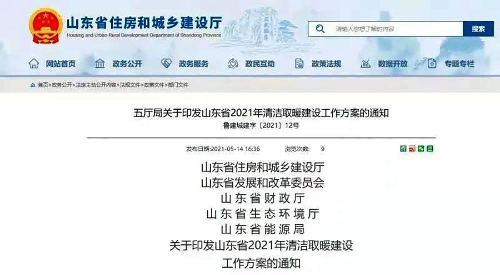 山东:农村地区新增清洁取暖200.17万户
