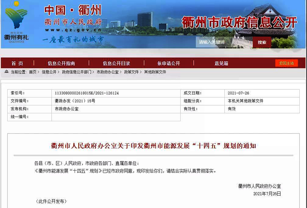 """衢州能源发展""""十四五"""":推广高效热泵系统"""