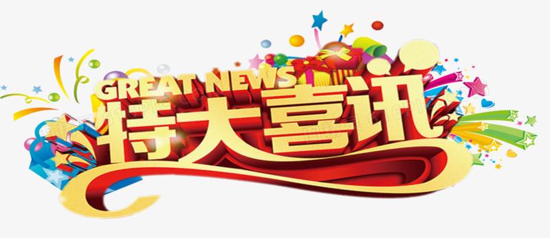 好戏连台!广东瑞星中标山西省新绛县、稷山县煤改清洁能