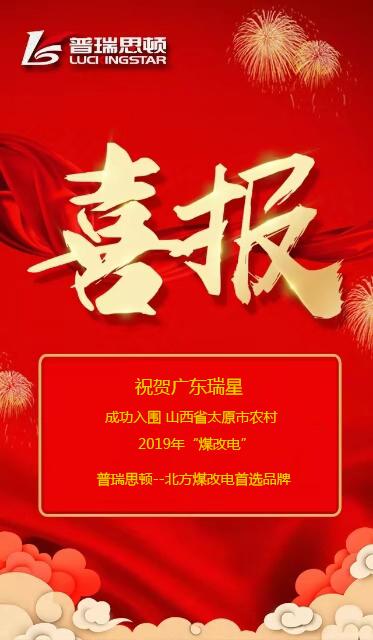 喜报!祝贺广东瑞星成功入围山西省太原市2019年农村煤