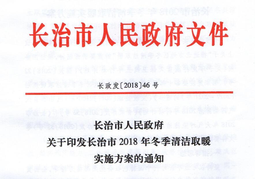 长治市2018年冬季清洁取暖实施方案