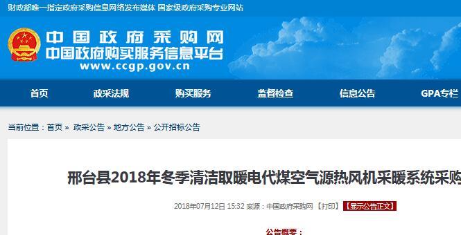 河北邢台县2018年预算5288万采购空气源热风机