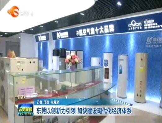 注重科技创新 ,广东瑞星助力东莞创新型城市建设