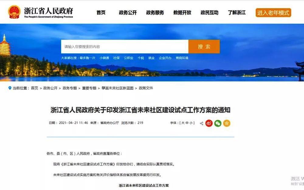"""浙江未来社区将建设热泵+蓄冷储热""""的集中供热(冷)系统"""