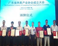 喜报!广东瑞星当选广东省热泵产业协会常务副会长!