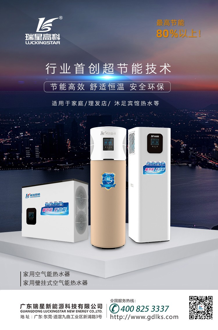 瑞星高科家用空气能热水器