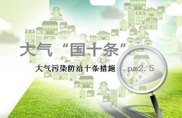 生态环境部:《京津冀及周边地区、汾渭平原2020-2021年