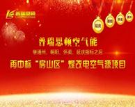 """第五标!普瑞思顿再中北京""""煤改电""""——房山区!"""