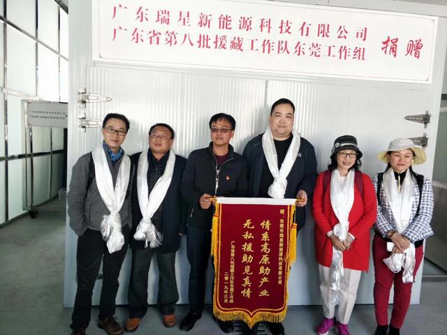 发展不忘社会责任:广东瑞星以先进产品技术援藏扶贫