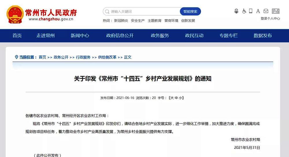 江苏常州:重点支持粮食烘干机热源从传统燃煤向空气能热