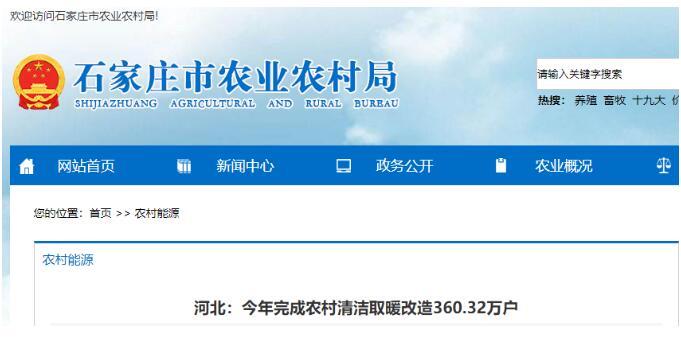 热泵取暖达33.29万户,河北省成北方农村地区改造量最大