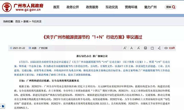 广州:新建民用建筑推广空气源热泵等可再生能源利用技术