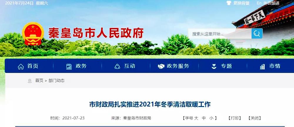 """补贴1.5亿 秦皇岛财政局:利用""""地源热泵+光热+光伏""""等"""