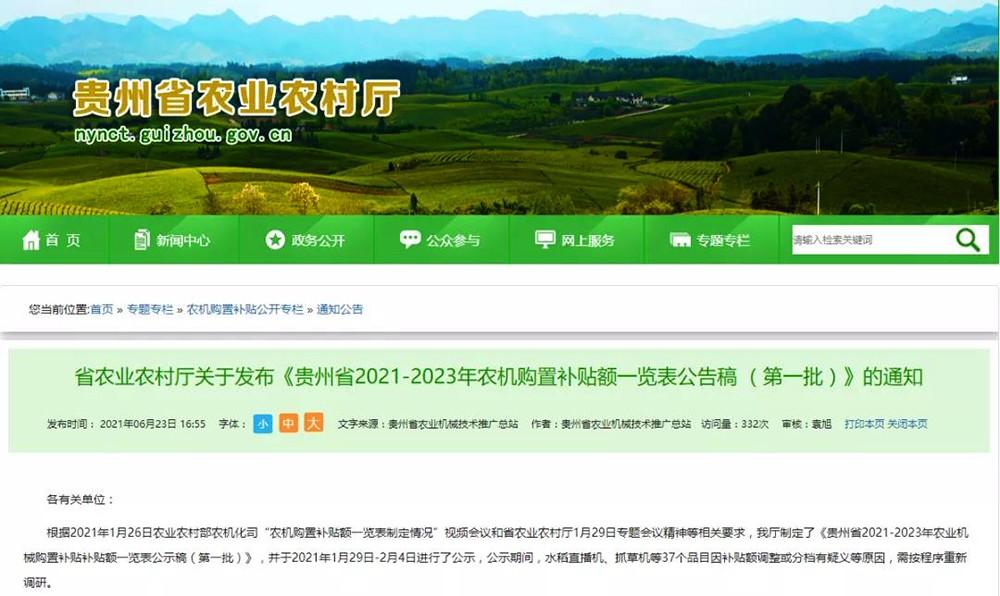 贵州省:容积10-20m³、20m³及以上空气能热泵加热果蔬