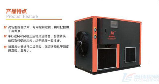 热回收整体烘干机(2型) - 副本.jpg