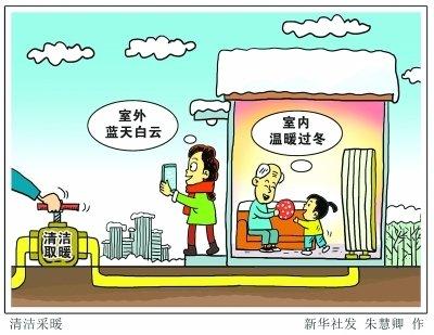 新华社报道:山东今年农村地区预计超过500万户实现清洁