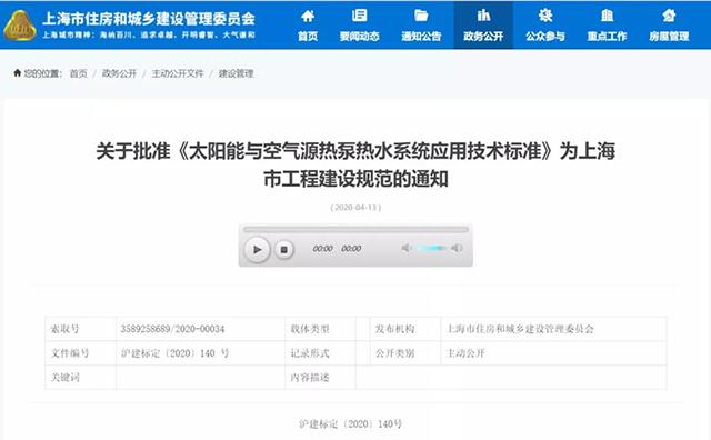 上海住建委批准《太阳能与空气源热泵热水系统应用技