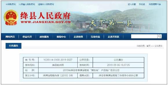 喜讯!祝贺广东瑞星成功入围山西省运城市绛县冬季清洁取
