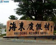 嘿,普瑞思顿叫您来海东温泉度假村泡温泉啦!