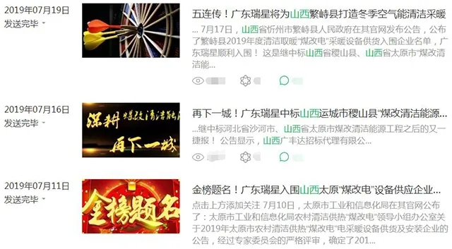 """喜中标!广东瑞星三款产品入选平顺县2020年""""以电代煤"""""""