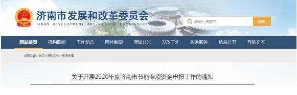 济南市发改委关于开展2020年度济南市节能专项资金申报