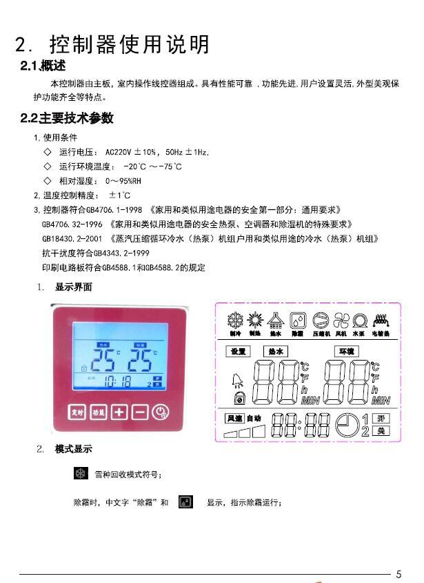 普瑞思顿家用<a href=http://www.gdlks.com target=_blank class=infotextkey><a href=http://www.gdlks.com target=_blank class=infotextkey>空气能</a>热水器</a>控制器使用说明