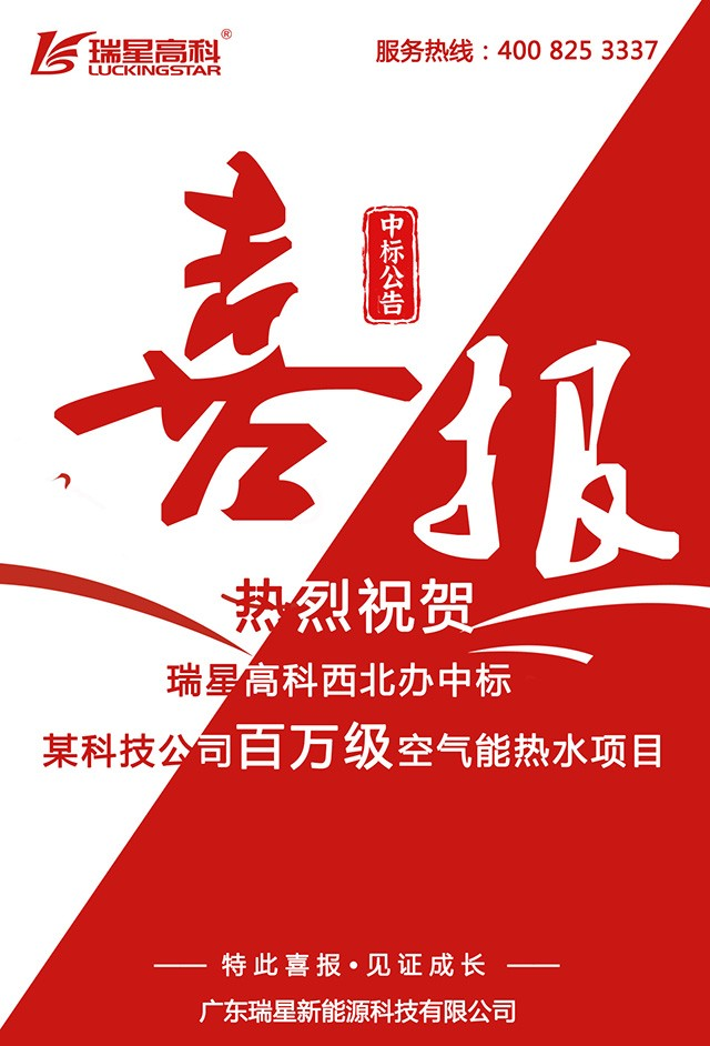 广东瑞星西北办喜中标百万级空气能热水项目
