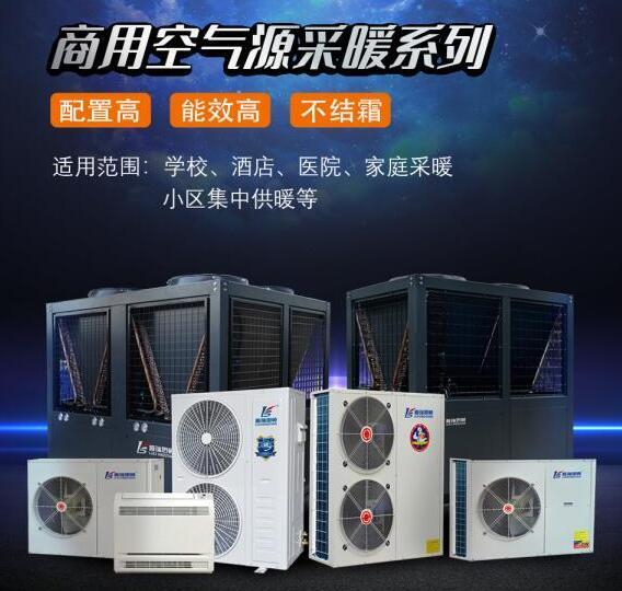 2020热泵采暖市场前瞻