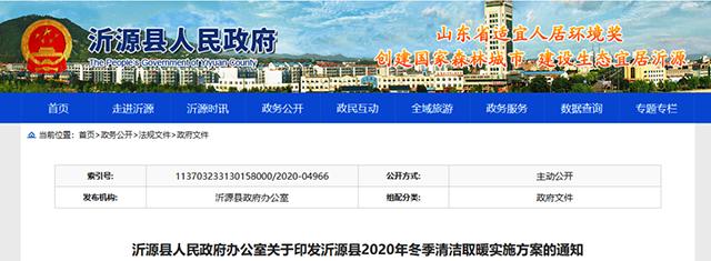 11400户改造任务,淄博市沂源县发布冬季清洁取暖实施方案
