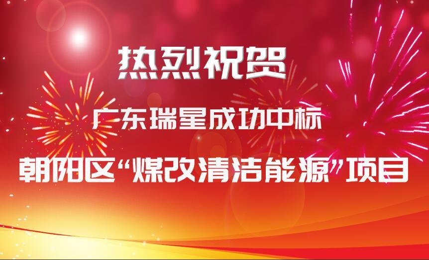 """【重磅消息】广东瑞星公司再下一城 成功拿下朝阳区""""煤改清洁能源""""项目"""