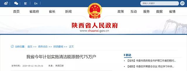 陕西:再安排7亿元推进散煤治理,实施75万户清洁取暖改造